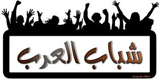 صورة أبنـــاء زمانهـــم