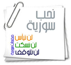 موقع صفحات سورية
