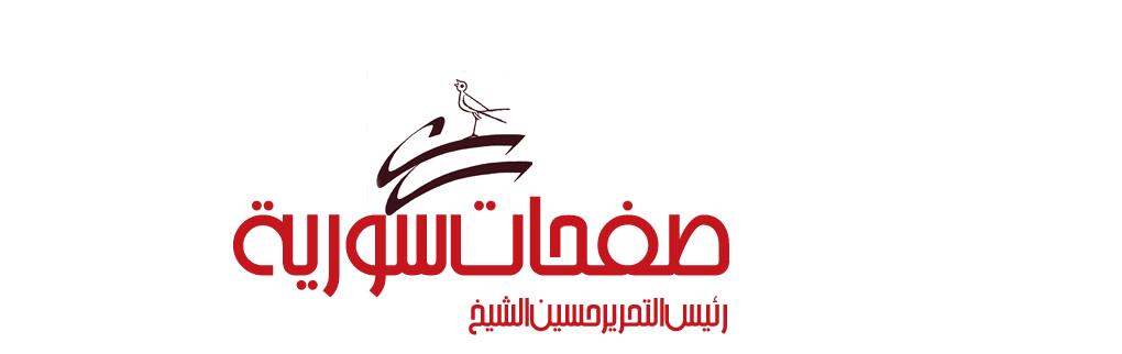 صفحات سورية