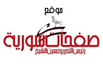 موقع صفحات سورية الحالي