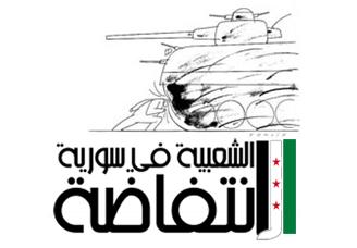 موقع الانتفاضة الشعبية في سورية